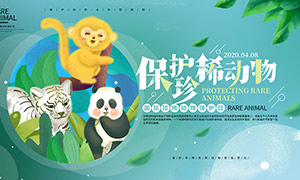 國際珍稀動物保護日宣傳欄PSD素材