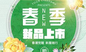 春季新品上市活动宣传单PSD模板