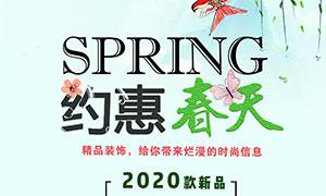 春季新品大派送海报设计PSD素材