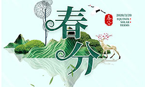 中国传统春分节气海报设计PSD素材