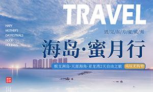 海岛旅游宣传海报设计PSD模板