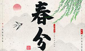 中国风春分节气海报设计PSD素材