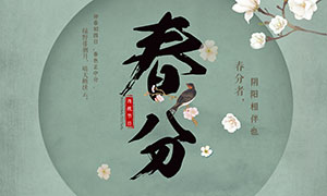 24节气之春分时节海报设计PSD素材