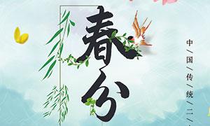 中国传统春分节气宣传海报PSD素材