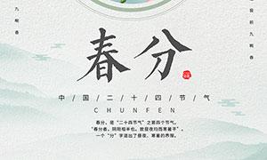 中国风春分时节海报设计PSD素材