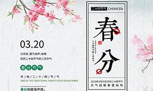 中国风春分节气海报PSD素材