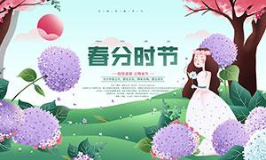春分时节主题海报设计PSD素材