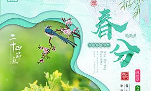 绿色小清新春分海报设计PSD素材