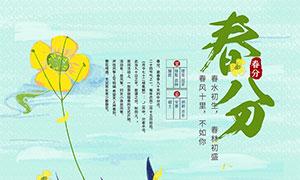 水彩风格春分节气宣传海报PSD素材