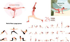 扁平化風粉色瑜伽人物體式矢量素材