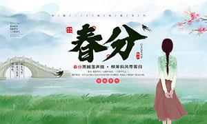 春分节气宣传栏设计PSD素材