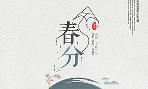 中国风二十四节气春分海报PSD素材