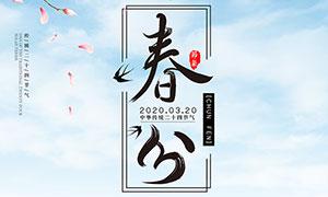 春分传统节气宣传海报PSD素材