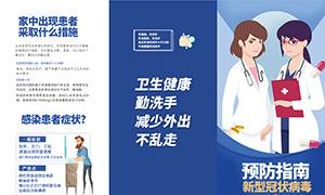 新型冠状病毒肺炎预防指南三折页设计