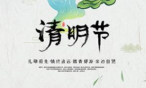 清明节踏青郊游海报设计时时彩网投平台