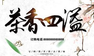 茶香四溢主题茶叶宣传海报PSD素材