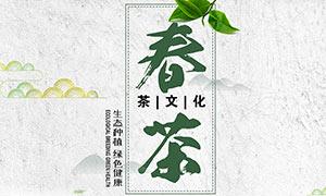 春茶文化宣传海报设计PSD素材