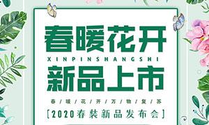 2020春装新品发布会宣传海报PSD素材
