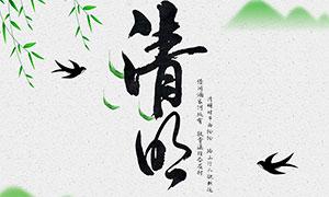 中国风传统清明节海报设计PSD模板