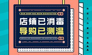 店铺已消毒温馨提示海报PSD源文件