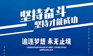 企业励志宣传标语宣传海报PSD素材