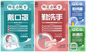 企业复工防疫小贴士海报设计PSD素材
