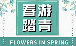 春季旅行社旅游宣传海报时时彩网投平台