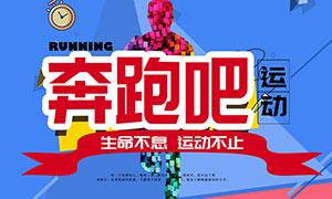 奔跑吧运动宣传海报设计PSD素材