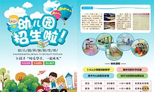 幼儿园招生DM宣传单设计PSD素材