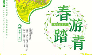 春游踏青主题活动海报时时彩网投平台