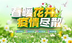 春暖花开疫情尽散宣传展板PSD素材