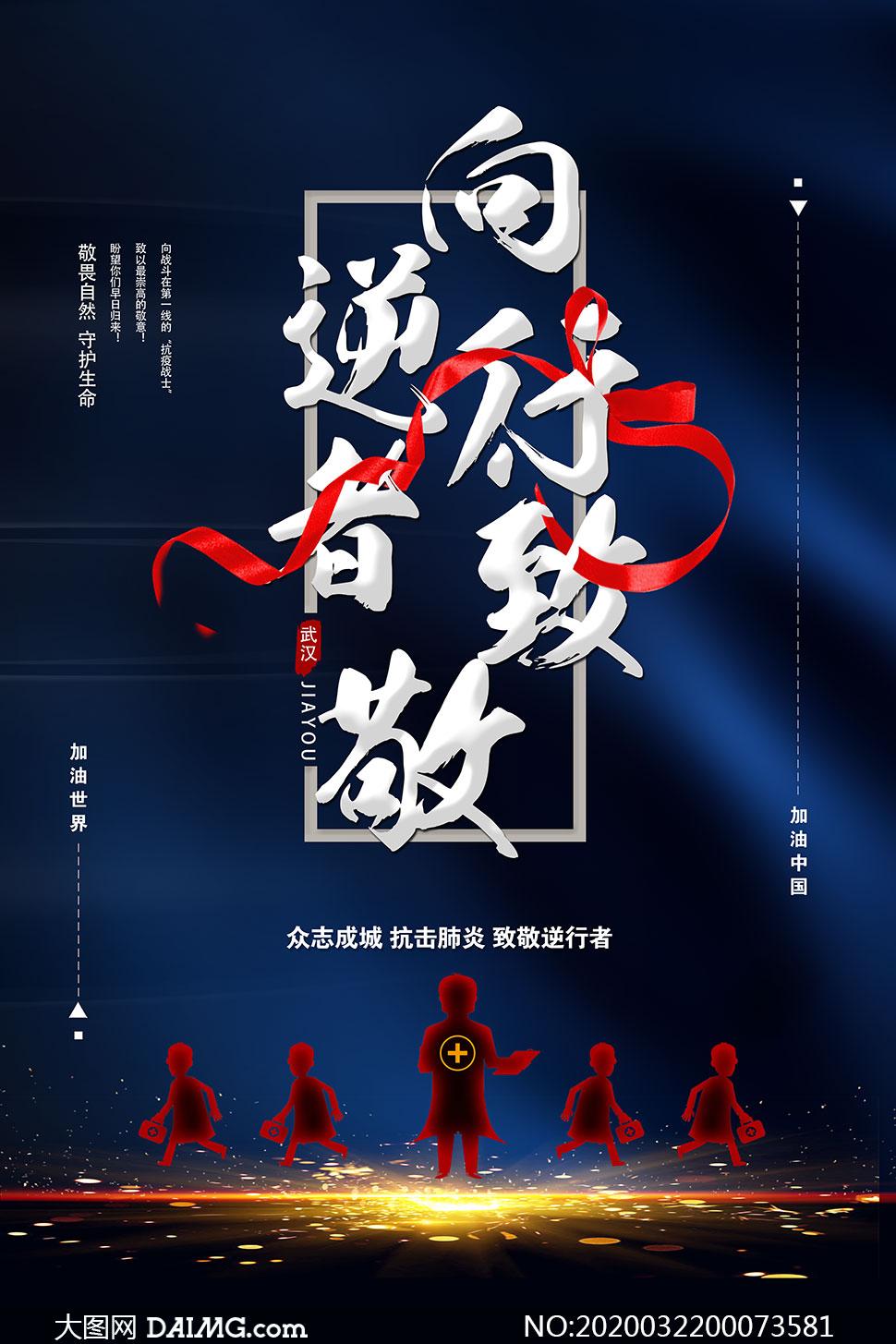 向逆行英雄致敬-作文_向逆行者致敬宣传海报设计PSD素材_大图网图片素材