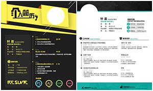 創意個人簡歷設計模板PSD素材
