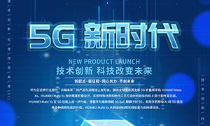 5G手机发布会宣传海报设计PSD素材