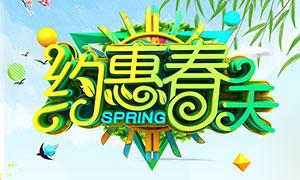 春季商场促销活动海报PSD素材
