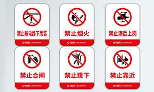 公共禁止警示牌标识设计矢量素材