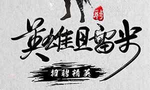 2020中国风春季招聘会宣传单PSD素材