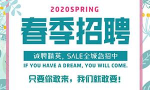 2020企业春季招聘宣传单设计PSD素材