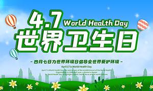 世界卫生日公益宣传海报PSD模板