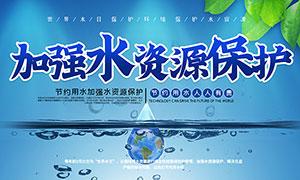 加强水资源保护宣传海报设计PSD素材