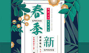 春季新品上市宣傳單設計PSD素材