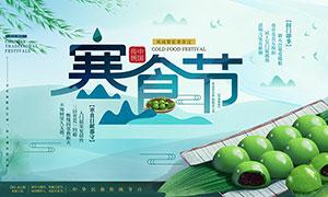 寒食节宣传展板设计PSD素材