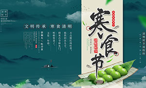 中国传统寒食节宣传展板PSD素材
