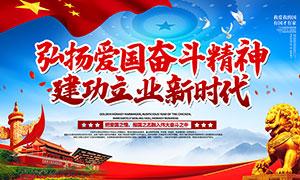 弘扬爱国主义精神宣传展板PSD素材