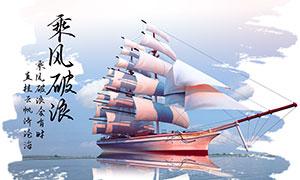 乘風破浪企業文化宣傳海報PSD素材