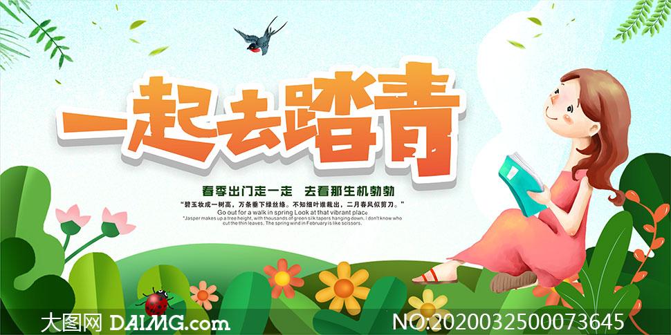 春季踏青宣传海报设计矢量素材