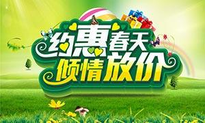 春季商场促销宣传单矢量素材