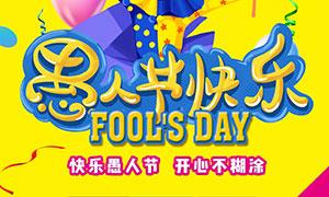 快乐愚人节促销宣传单设计PSD素材