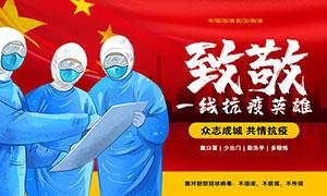 致敬一线抗疫英雄宣传展板PSD素材