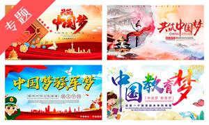 中国梦宣传栏